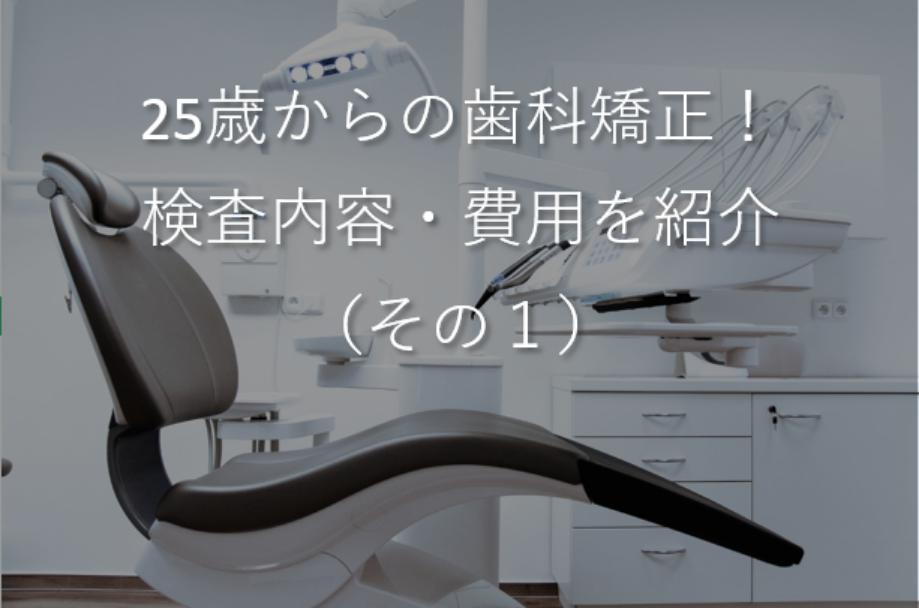 矯正前の検査内容・費用を紹介(その1)!|25歳からの歯科矯正