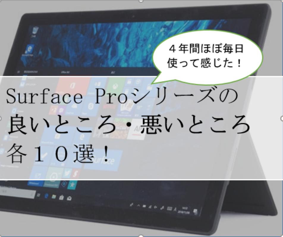 Surface Proのメリット・デメリット各10選!【5年使った感想】