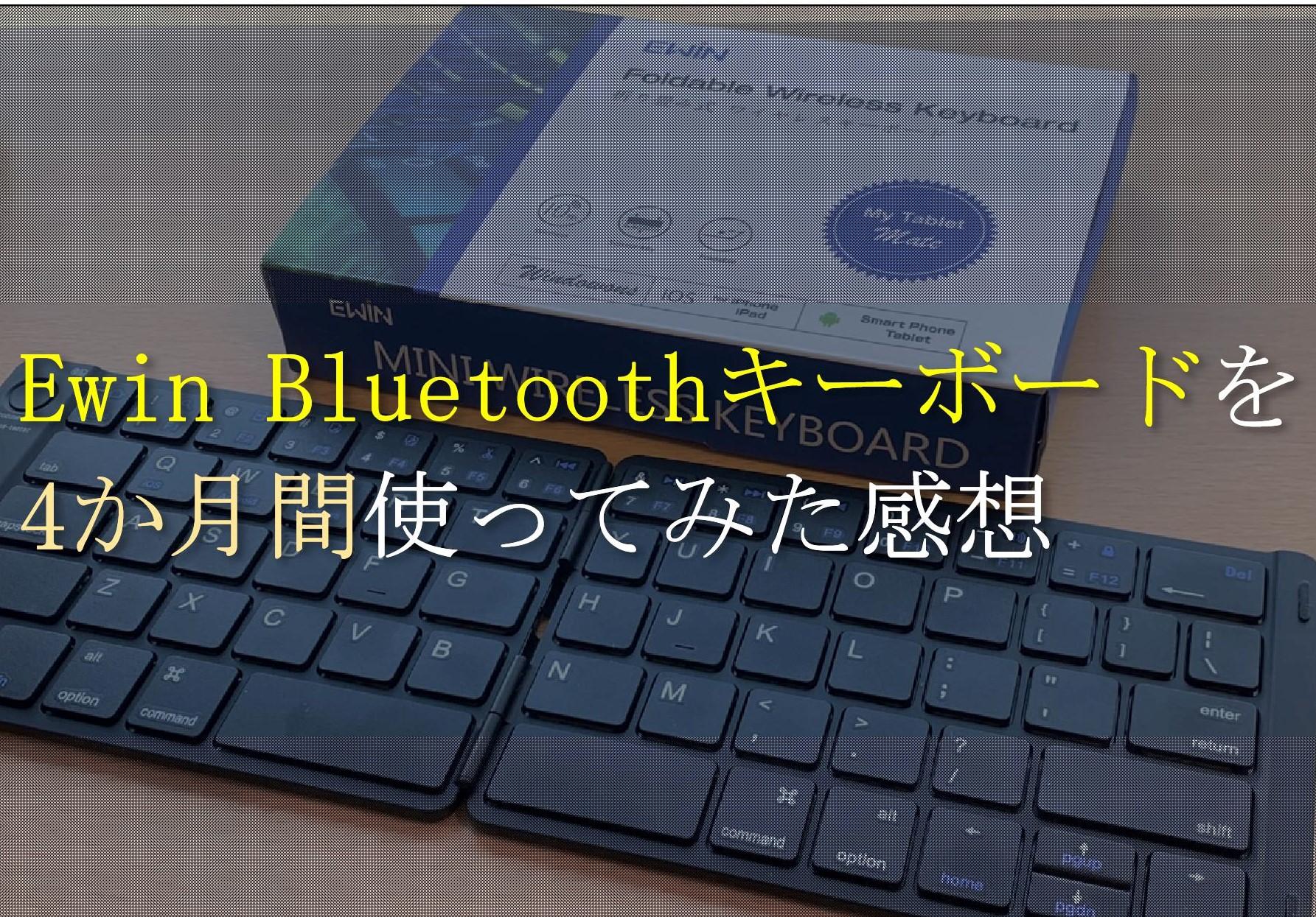 【レビュー】Ewin Bluetoothキーボード|フリックのストレスから解放