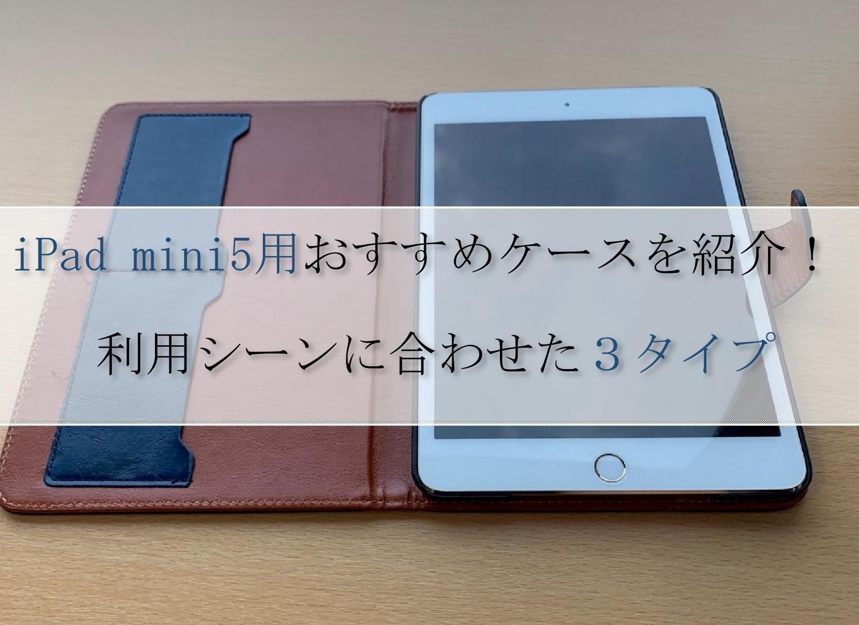 iPad mini5おすすめケース3種類!使って感じたメリット・デメリット