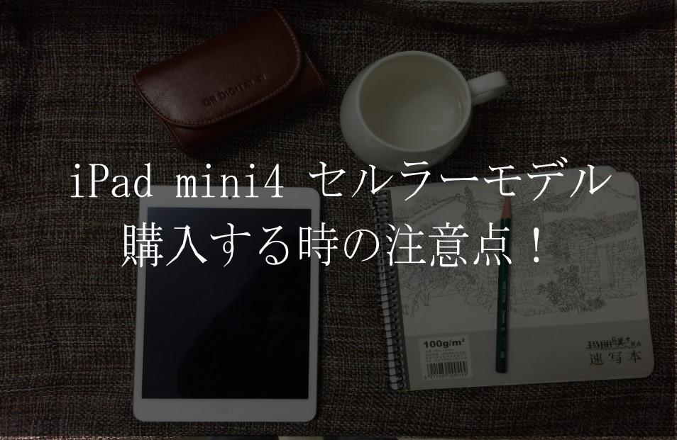 中古でiPad mini4 セルラーモデルを買う時の注意点!