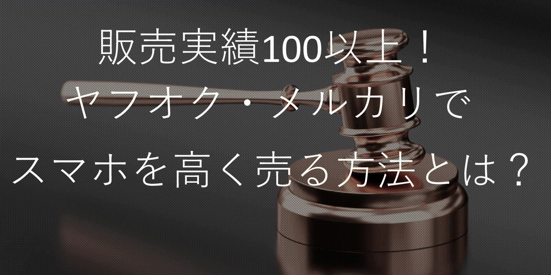 【コツ10選】中古iPhoneをヤフオク・メルカリで高く売る方法【テンプレ有】