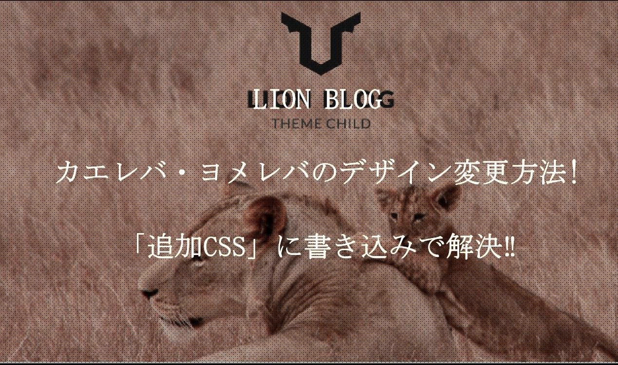 LION BLOGでカエレバ・ヨメレバのデザインの変更方法は?「追加CSS」に書き込みで解決‼
