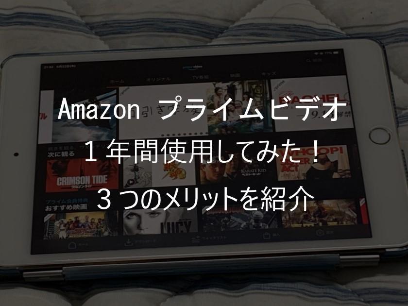 1年使った感じた『アマゾンプライムビデオ』の3つのメリット!