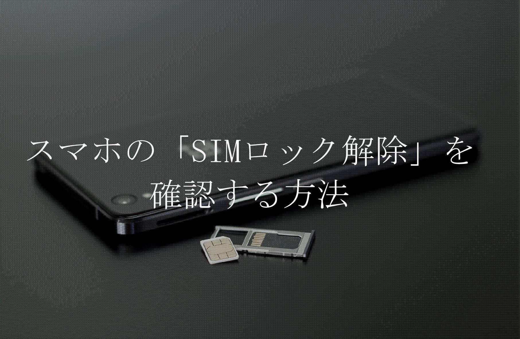 スマホの「SIMロック解除」を確認する方法!au・ドコモ・ソフトバンク共通!