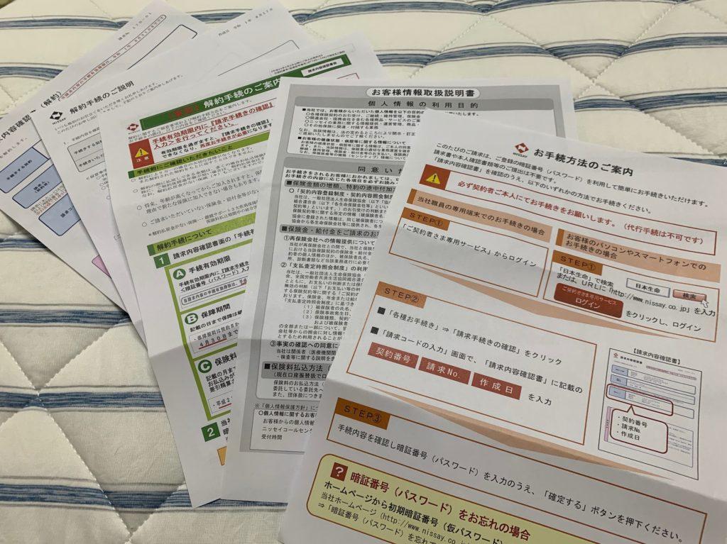 ホームページ 日本 生命