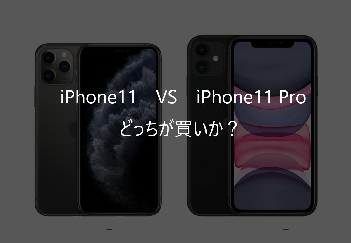 iPhone11とiPhone11 Proを徹底比較!どっちが買いか?