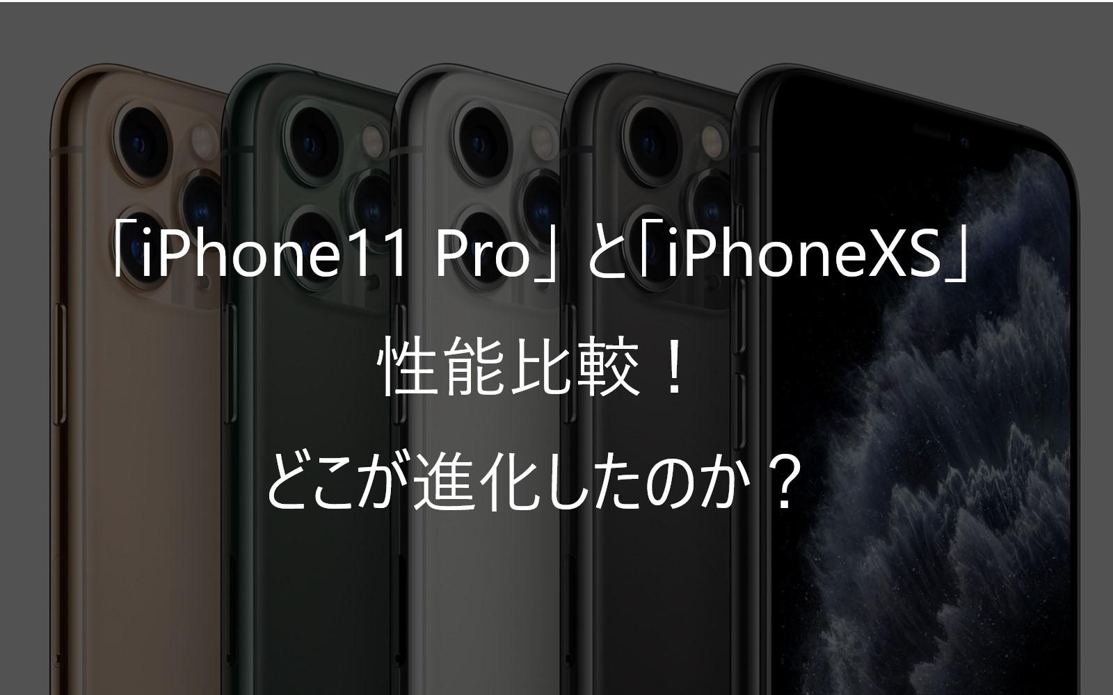 iPhone11 ProとiPhoneXSの性能比較!オススメはどっちか解説