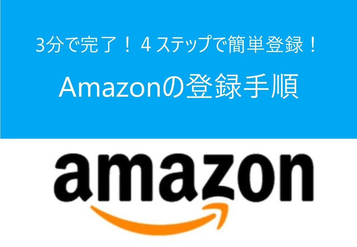 3分で完了!Amazonの会員登録手順を4ステップで解説!