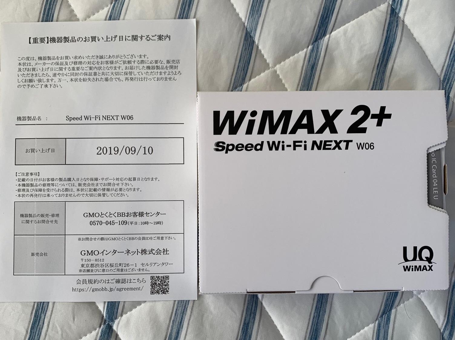 WiMAXの初期契約解除方法|実際に行った手順を図解で紹介