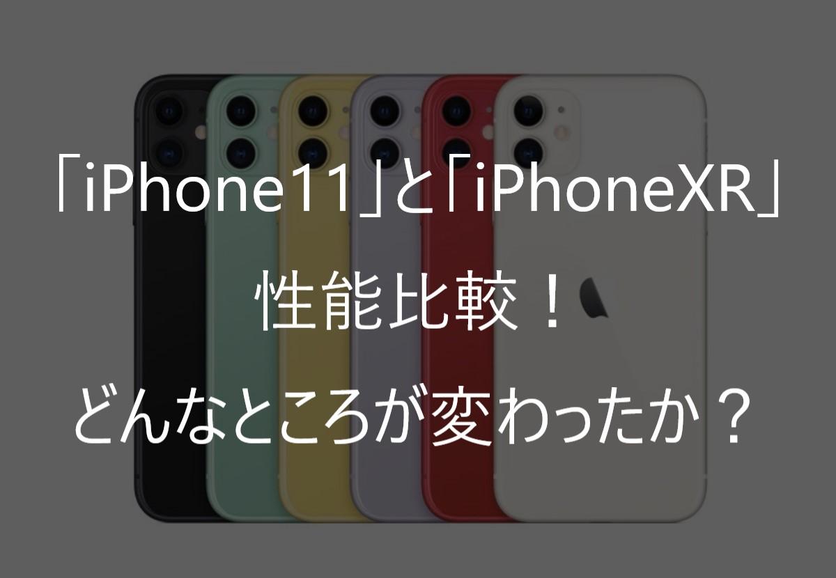 5分でわかる!iPhone11とiPhoneXRの性能比較!どんなところが変わった?