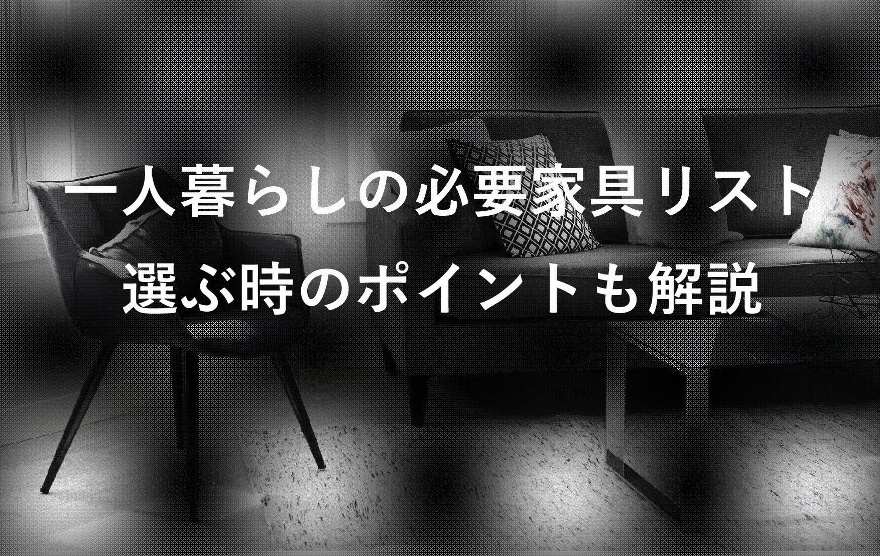 一人暮らし大学生向け!必要な家具と予算を経験談をもとに解説