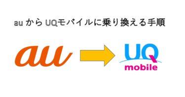 【よくわかる】au→UQモバイル乗り換え手順!事前準備から徹底解説