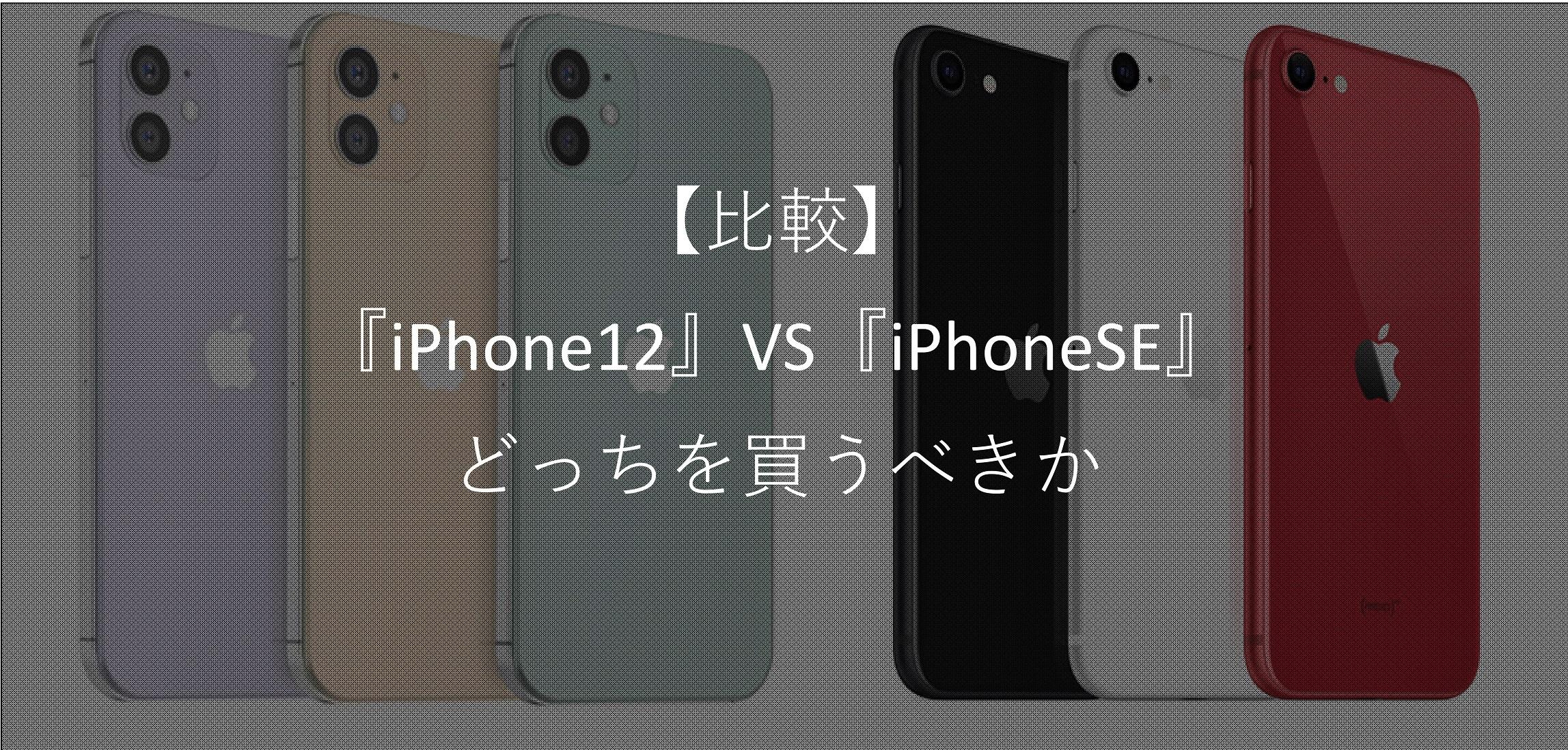 【比較】『iPhone12 mini』 VS 『iPhoneSE』買うならどっち?【向いている人を深堀り解説】