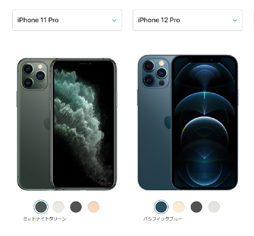 『iPhone12 Pro』 VS 『iPhone11 Pro』比較【どちらがオススメ?】