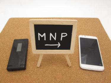 【3パターン】auからMNP転出する方法を解説